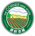 康齡酒廠THE CORNER WINE HOUSE